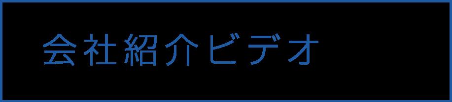 会社紹介ビデオ