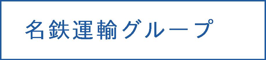 名鉄運輸グループ