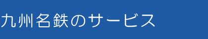 九州名鉄のサービス